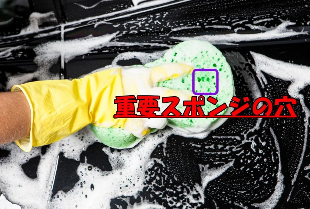 おすすめの洗車スポンジ