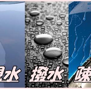 親水、撥水、疎水を比較
