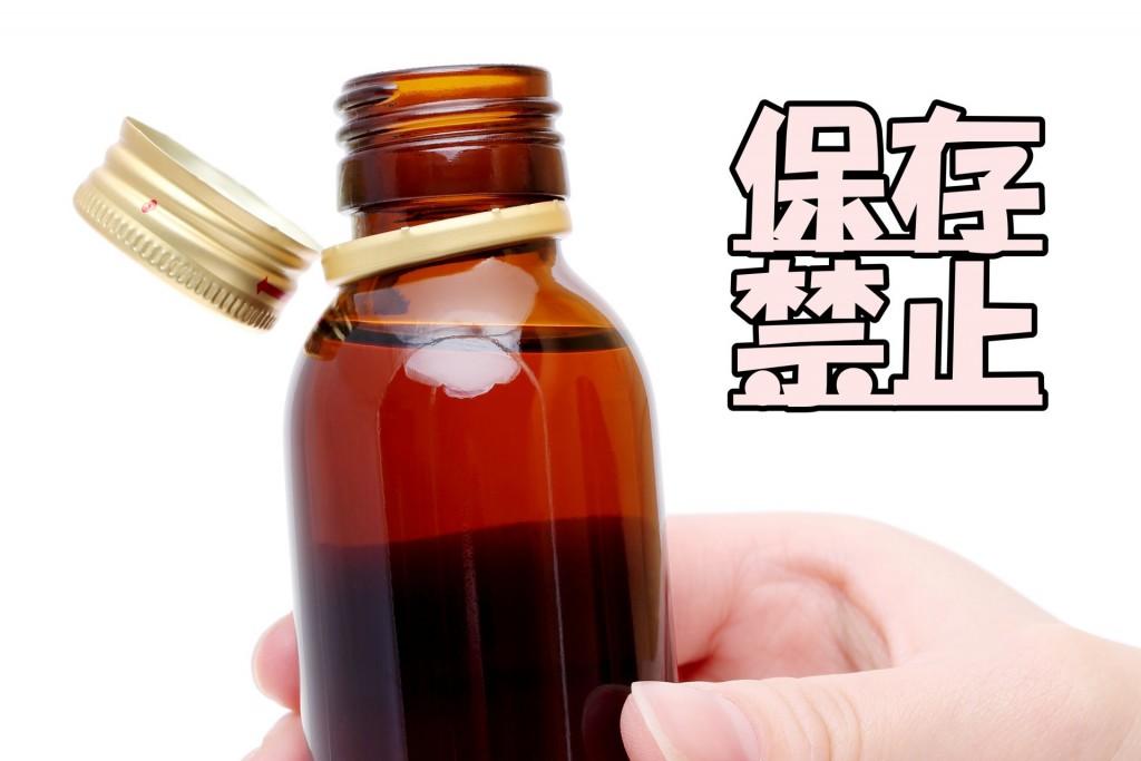 余った液剤保存禁止