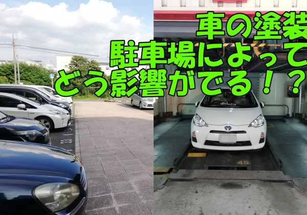 青空駐車場と機械式駐車場