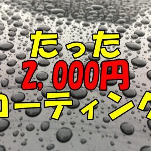 2000円で行ったコーティング
